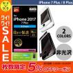 iPhone8Plus / iPhone7Plus フィルム エレコム iPhone 8 Plus / 7 Plus 用 フルカバーフィルム 反射防止 防指紋 ネコポス可