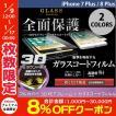 iPhone8Plus / iPhone7Plus フィルム エレコム iPhone 8 Plus / 7 Plus 用 フルカバーフィルム ガラスコート ネコポス送料無料