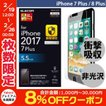 iPhone8Plus / iPhone7Plus フィルム エレコム ELECOM iPhone 8 Plus / 7 Plus 用 フィルム 衝撃吸収 反射防止 PM-A17LFLP ネコポス可