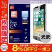 iPhone8 保護フィルム エレコム ELECOM iPhone 8 / 7 / 6s / 6 フィルム 高精細 ファインティアラ対擦傷 高光沢 PM-A17MFLFIGHD ネコポス可