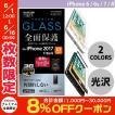 iPhone8 / iPhone7 /iPhone6s ガラスフィルム エレコム iPhone 8 / 7 / 6s / 6 用 フルカバーガラスフィルム ゴリラ フレーム付 0.21mm ネコポス送料無料