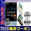 iPhone8 / iPhone7 /iPhone6s ガラスフィルム エレコム iPhone 8 / 7 / 6s / 6 用 フィルム フルカバー ガラス フレーム付 反射防止  0.23mm ネコポス可