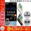 iPhone8 / iPhone7 ガラスフィルム エレコム iPhone 8 / 7 / 6s / 6 用 フルカバーガラスフィルム ドラゴントレイル フレーム付 0.21mm ネコポス送料無料