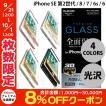 エレコム ELECOM iPhone 8 / 7 / 6s / 6 フルカバーガラスフィルム フレーム付 0.23mm ブラック PM-A17MFLGFRBK ネコポス可