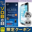 iPhone8 / iPhone7 /iPhone6s / iPhone6 ガラスフィルム エレコム ELECOM iPhone 8 / 7 / 6s / 6 用 ブルーライトカット 0.33mm ネコポス可