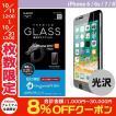 iPhone8 / iPhone7 /iPhone6s / iPhone6 ガラスフィルム エレコム ELECOM iPhone 8 / 7 / 6s / 6 用 ガラスフィルム ドラゴントレイル 0.21mm ネコポス可
