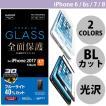 エレコム ELECOM iPhone 8 / 7 / 6s / 6 フルカバーガラスフィルム ブルーライトカット 0.33mm ブラック PM-A17MFLGGRBLB ネコポス送料無料