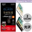 エレコム ELECOM iPhone 8 / 7 / 6s / 6 用 フルカバーガラスフィルム ゴリラ 0.33mm ブラック PM-A17MFLGGRGOB ネコポス可