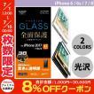 エレコム ELECOM iPhone 8 / 7 / 6s / 6 フルカバーガラスフィルム 0.33mm ブラック PM-A17MFLGGRBK ネコポス送料無料