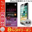 iPhone8 保護フィルム エレコム ELECOM iPhone 8 / 7 / 6s / 6 用 ガラスコートフィルム 光沢 PM-A17MFLGLP ネコポス可