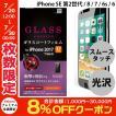iPhone8 保護フィルム エレコム ELECOM iPhone 8 / 7 / 6s / 6 用 ガラスコートフィルム スムースタッチ 光沢 PM-A17MFLGLPS ネコポス可