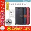iPhone8 ケース スマホケース エレコム iPhone 8 / 7 用 Vluno ソフトレザーカバー 磁石付スナップ  ネコポス可