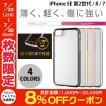 iPhone8 / iPhone7 スマホケース エレコム iPhone 8 / 7 用 シェルカバー 極み サイドメッキ  ネコポス可