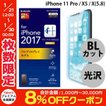iPhoneX 保護フィルム エレコム ELECOM iPhone XS / X 用 フィルム ブルーライトカット 光沢 PM-A17XFLBLGN ネコポス可