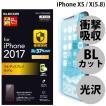 iPhoneX 保護フィルム エレコム ELECOM iPhone XS / X 用 フィルム 衝撃吸収 指紋防止 ブルーライトカット PM-A17XFLBLGPN ネコポス可