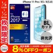 iPhoneX 保護フィルム エレコム ELECOM iPhone XS / X 用 フィルム ブルーライトカット 反射防止 PM-A17XFLBLN ネコポス可