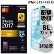 iPhoneX 保護フィルム エレコム ELECOM iPhone XS / X 用 フィルム 高精細 衝撃吸収 防指紋 ブルーライトカット反射防止 PM-A17XFLFBLPHD ネコポス可