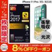 iPhoneX 保護フィルム エレコム ELECOM iPhone XS / X 用 フィルム 衝撃吸収 防指紋 光沢 PM-A17XFLFPAGN ネコポス可