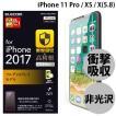 iPhoneX 保護フィルム エレコム ELECOM iPhone XS / X 用 フィルム 高精細 衝撃吸収 防指紋 反射防止 PM-A17XFLFPHD ネコポス可