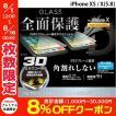 iPhoneXS / iPhoneX ガラスフィルム エレコム iPhone XS / XS / X 用 フルカバーガラスフィルム ドラゴントレイル フレーム付  0.21mm ネコポス可