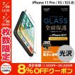 エレコム ELECOM iPhone 11 Pro / XS / X フルカバーガラスフィルム 0.33mm 光沢 ブラック PM-A17XFLGGRBK ネコポス可