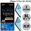 iPhone 11 Pro / XS / X 保護フィルム エレコム iPhone 11 Pro / XS / X フルカバーガラスフィルム ブルーライトカット 0.33mm ネコポス可
