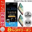 エレコム iPhone 11 Pro / XS / X フルカバーガラスフィルム ドラゴントレイル  0.33mm ネコポス可