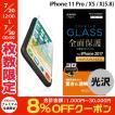 エレコム ELECOM iPhone 11 Pro / XS / X フルカバーガラスフィルム 0.33mm 光沢 ホワイト PM-A17XFLGGRWH ネコポス可