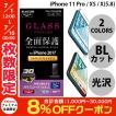 エレコム iPhone 11 Pro / XS / X フルカバーガラスフィルム ガラスコート ブルーライトカット  ネコポス送料無料