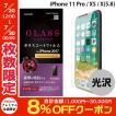iPhoneX 保護フィルム エレコム ELECOM iPhone XS / X 用 ガラスコートフィルム 光沢 PM-A17XFLGLP ネコポス可