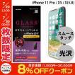 iPhoneX 保護フィルム エレコム ELECOM iPhone XS / X 用 ガラスコートフィルム スムースタッチ 光沢 PM-A17XFLGLPS ネコポス可