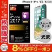 iPhoneX 保護フィルム エレコム ELECOM iPhone XS / X 用 フィルム スムースタッチ 光沢 PM-A17XFLSTG ネコポス可