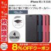 iPhoneX ケース スマホケース エレコム iPhone XS / X 用 UltraSlim ソフトレザーカバー 薄型 磁石付 イタリアンCoronet  ネコポス可