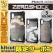 iPhoneXS / iPhoneX ケース エレコム iPhone XS / X 用 ZEROSHOCK スタンダード ネコポス可