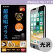 iPhone8 / iPhone7 /iPhone6s / iPhone6 ガラスフィルム エレコム ELECOM iPhone 8 / 7 / 6s / 6 ガラスフィルム 光沢 0.33mm TH-A17MFLGG ネコポス可