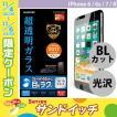 iPhone8 / iPhone7 /iPhone6s / iPhone6 ガラスフィルム エレコム エレコム iPhone 8 用 ガラスフィルム 0.33mm BLカット ネコポス可