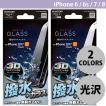 iPhone8 / iPhone7 /iPhone6s ガラスフィルム エレコム iPhone 8 / 7 / 6s / 6 用 撥水フルカバーガラスフィルム PETフレーム0.23mm  ネコポス可