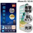 iPhoneX 保護フィルム エレコム ELECOM iPhone XS / X 用 フィルム 衝撃吸収  光沢 ブルーライトカット TH-A17XFLBLGP ネコポス可