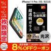 エレコム ELECOM iPhone 11 Pro / XS / X フルカバーガラスフィルム 0.33mm 光沢 ブラック TH-A17XFLGGRBK ネコポス送料無料