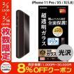 エレコム ELECOM iPhone 11 Pro / XS / X フルカバーガラスフィルム 0.33mm 透明 クリア TH-A17XFLGGRCR ネコポス送料無料