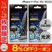 iPhone 11 Pro / XS / X 保護フィルム エレコム iPhone 11 Pro / XS / X 撥水フルカバーガラスフィルム PETフレーム 0.33mm  ネコポス可