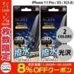 iPhone 11 Pro / XS / X 保護フィルム エレコム iPhone 11 Pro / XS / X 撥水フルカバーガラス 0.33mm  ネコポス可
