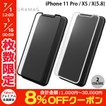 iPhone 11 Pro / XS / X 保護フィルム GRAMAS iPhone XS / X Protection Full Cover Glass グラマス ネコポス送料無料