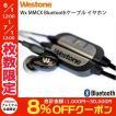 ワイヤレス イヤホン Westone ウエストン Wx MMCX Bluetoothケーブル イヤホン WST-WX ネコポス不可