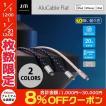 Lightning USBケーブル Just Mobile AluCable Flat MFi認証 Lightningケーブル 1.2m ジャストモバイル ネコポス送料無料