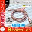 Lightning USBケーブル Just Mobile Zin Cable MFi認証 Lightningケーブル 1.5m ジャストモバイル ネコポス送料無料