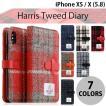 iPhoneXS / iPhoneX ケース SLG Design iPhone XS / X Harris Tweed Diary  エスエルジー デザイン ネコポス不可