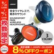 BOSE SoundSport Free wireless headphones Bluetooth 完全ワイヤレス イヤホン ボーズ ネコポス不可