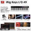 MIDIキーボード IK Multimedia アイケイ マルチメディア iRig KEYS I/O 49 IKM-OT-000069 ネコポス不可