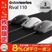 ゲーミングマウス SteelSeries Rival 110 光学式 ゲーミングマウス スティールシリーズ ネコポス不可